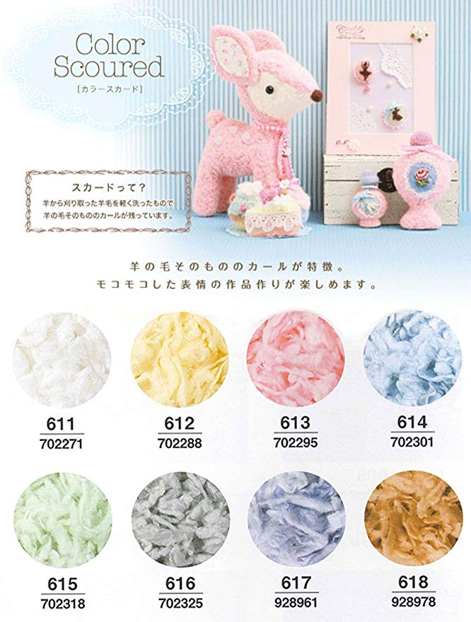 ใยขนแกะ Hamanaka Felt Wool Candy  - Color Scoured