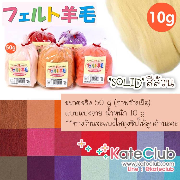 Hamanaka - Solid Felting Wool จากญี่ปุ่น **แบ่งขาย (ก้อนล่ะ 10 g)