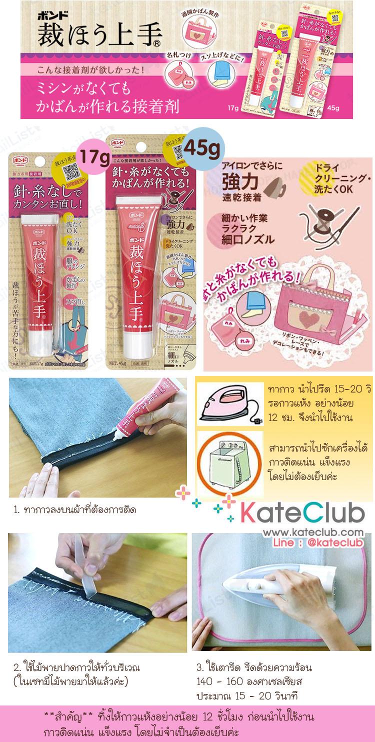 กาวติดผ้าจากญี่ปุ่น Konishi