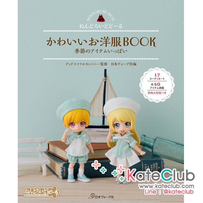 หนังสือสอนตัดชุดตุ๊กตา NENDOROID DOLL Seasonal Outfits 9 คอลเลคชั่น **พิมพ์ญี่ปุ่น (มี 2 เล่ม)