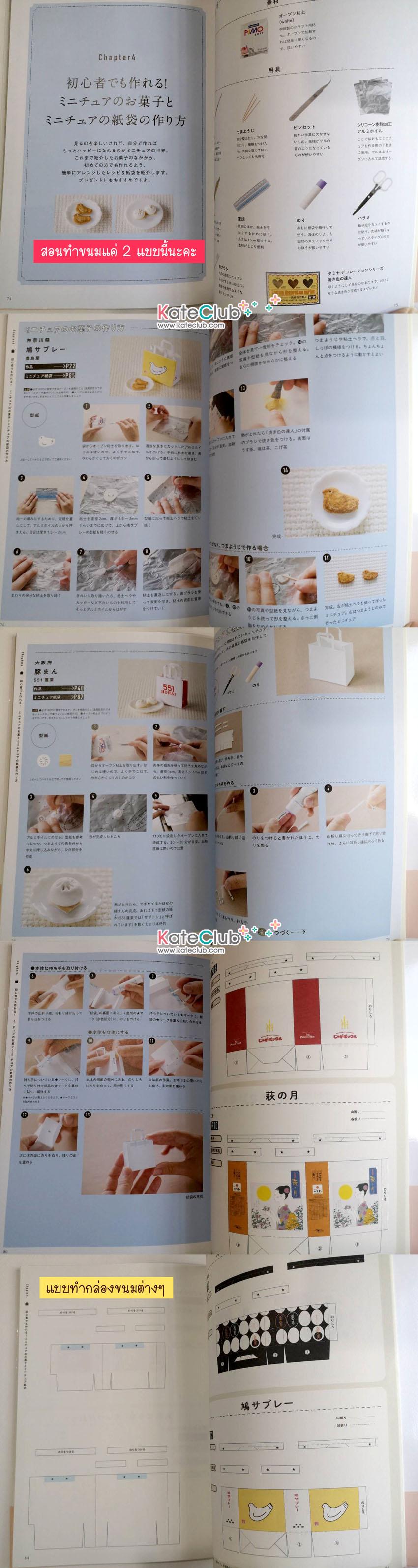หนังสือสอนปั้นขนมขนาดจิ๋ว ของฝากสุดฮิตจากญี่ปุ่น และแพคเกจจิ้ง