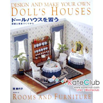 หนังสือสอนทำบ้านตุ๊กตา Design and make your own Dolls Houses **พิมพ์ที่ญี่ปุ่น (มี 1 เล่ม)