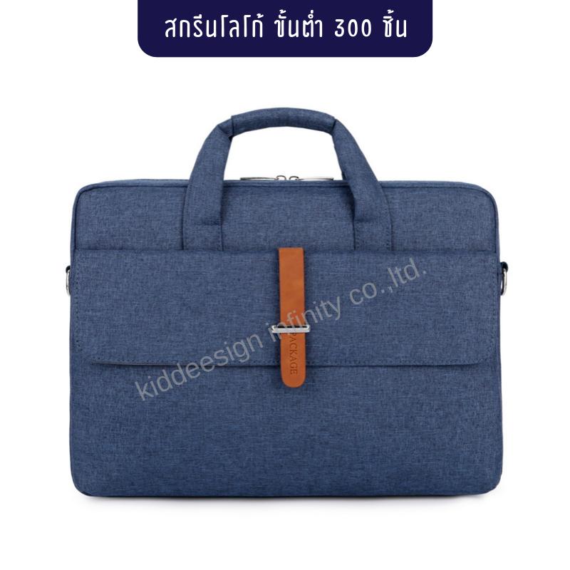 กระเป๋าแล็ปท็อปดีไซน์สวย เท่ห์