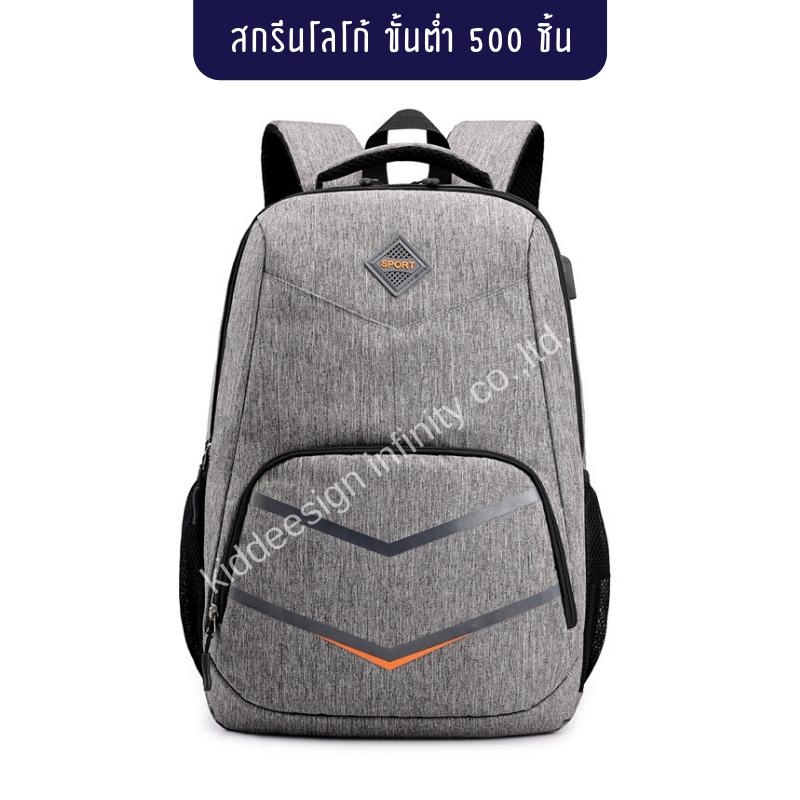 กระเป๋าเป้สะพายหลังทรงสปอร์ต USB ชาร์จ ดีไซน์สวยโดดเด่น