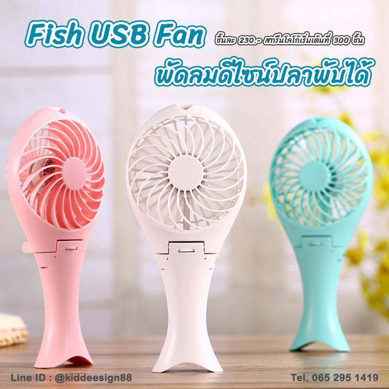 Fish USB Fan พัดลมดีไซน์ปลาพับได้