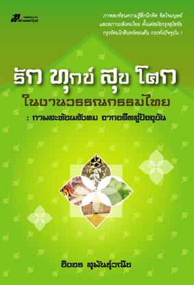 รัก ทุกข์ สุข โศก ในงานวรรณกรรมไทย: ภาพสะท้อนสังคม จากอดีตสู่ปัจจุบัน