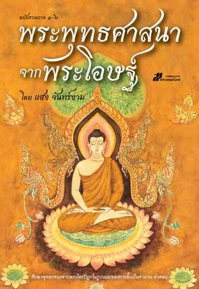 พระพุทธศาสนาจากพระโอษฐ์ ฉบับสมบูรณ์