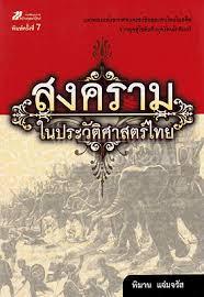 สงครามในประวัติศาสตร์ไทย