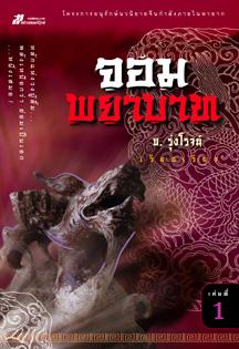 จอมพยาบาท (3 เล่มจบ)