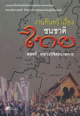 งานค้นคว้าเรื่องชนชาติไทย