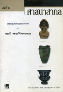ศาสนาสากล (3 เล่มจบ)
