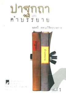 ปาฐกถาและคำบรรยาย (2 เล่มจบ)