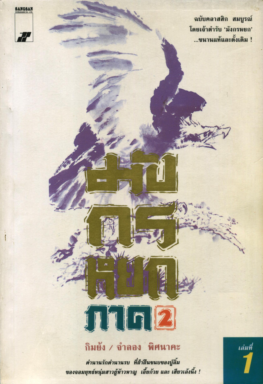 มังกรหยก ภาค 2 (8 เล่มจบ) [รอจัดพิมพ์ใหม่]