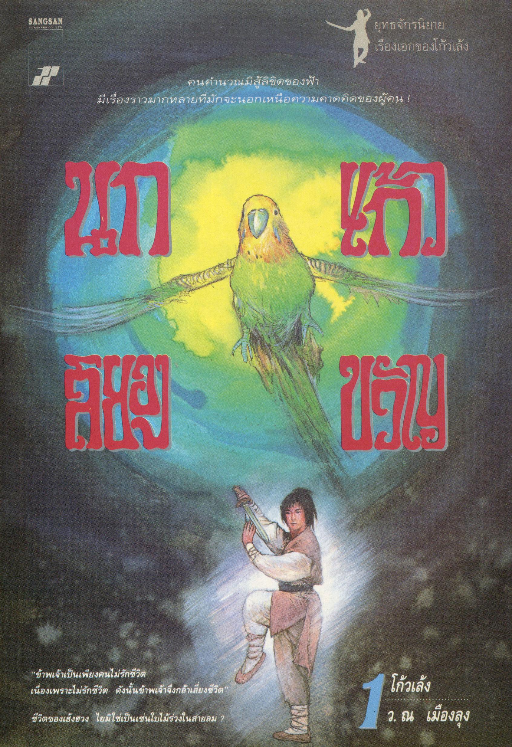 นกแก้วสยองขวัญ (2 เล่มจบ) [รอจัดพิมพ์ใหม่]