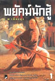 พยัคฆ์นักสู้ (3 เล่มจบ)