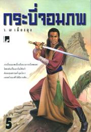 กระบี่จอมภพ (6 เล่มจบ)
