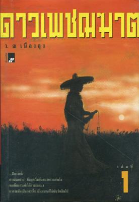 ดาวเพชฌฆาต (2 เล่มจบ)