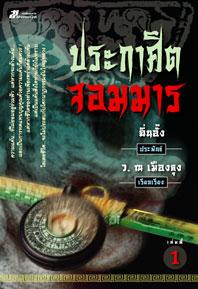 ประกาศิตจอมมาร (2 เล่มจบ)