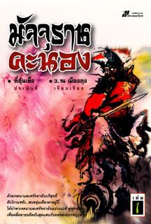 มัจจุราชคะนอง (3 เล่มจบ)