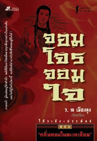 จอมโจร จอมใจ (ตอน กลิ่นหอมในทะเลเลือด เผชิญภัยในทะเลทราย และศึกวังน้ำทิพย์) (3 เล่มจบ)