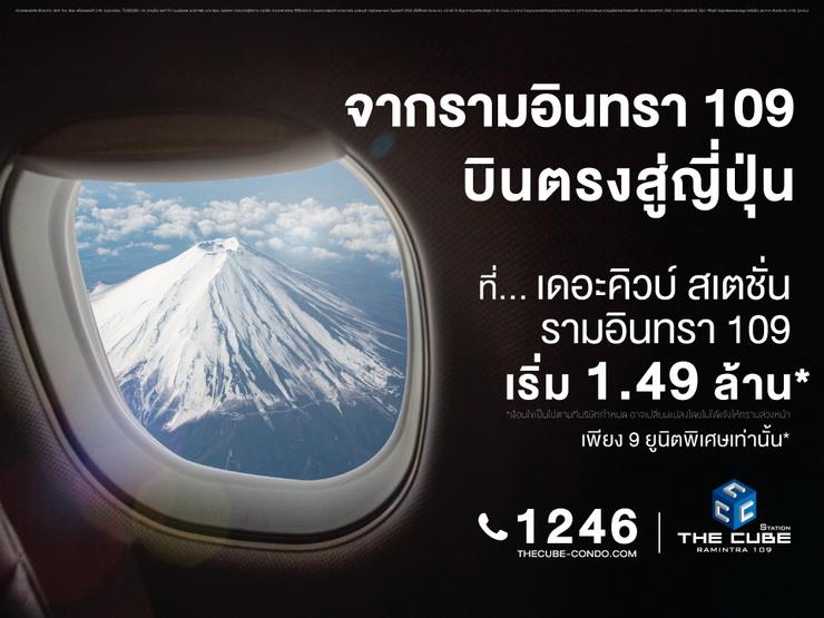 จากคอนโด The Cube Station Ramintra 109 บินตรงสู่ญี่ปุ่น เริ่ม 1.49 ล้านบาท*