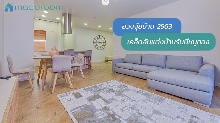 ฮวงจุ้ยบ้าน 2563 เคล็ดลับแต่งบ้านรับปีหนูทอง