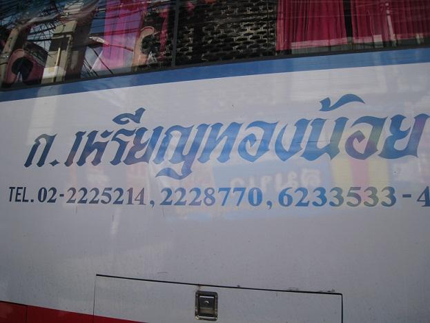 ทัวร์ทำบุญกรุงเทพ-ชลบุรี 24-กค.-54