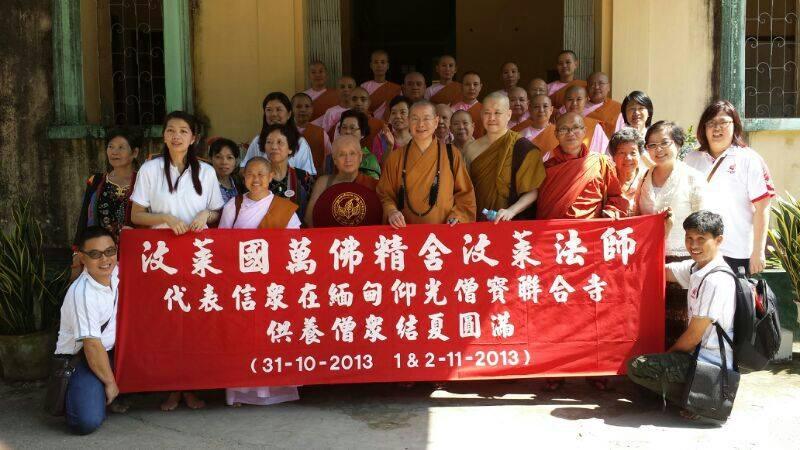 23 ตุลาคมที่ผ่านมา กองบุญหมื่นฟ้าถวายต้นเงินรวมปัจจัย 800888บาท ร่วมบุญมหาสังฆทานพุทธบูชากองบุญเลี้ยงพระ15000รูปตลอดชีวิต ในพม่า