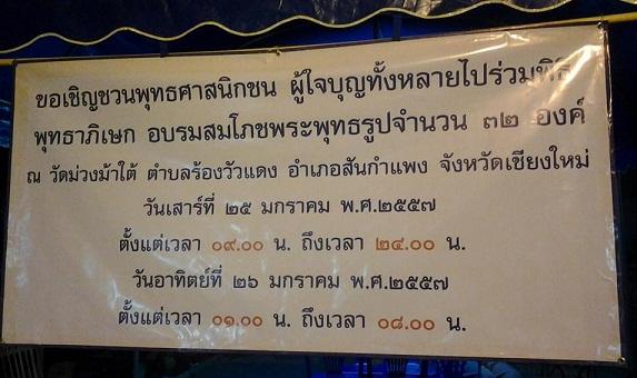 ชำระหนี้สงฆ์ มหาสังฆทาน31วัด32พระองค์ พระพุทธรูปตระกูลเงินเป็นพุทธบูชา 25-26มค.2557 ณ.วัดม่วงม้าใต้ จ.เชียงใหม่