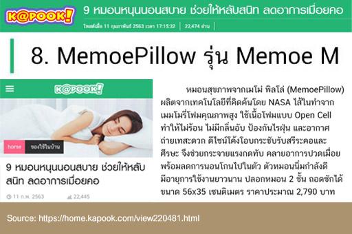 หมอนเมโม่ได้รับเลือกจาก website Kapook ให้เป็นหมอนหนุนนอนสบาย ลดอาการเมื่อยคอในปี 2020