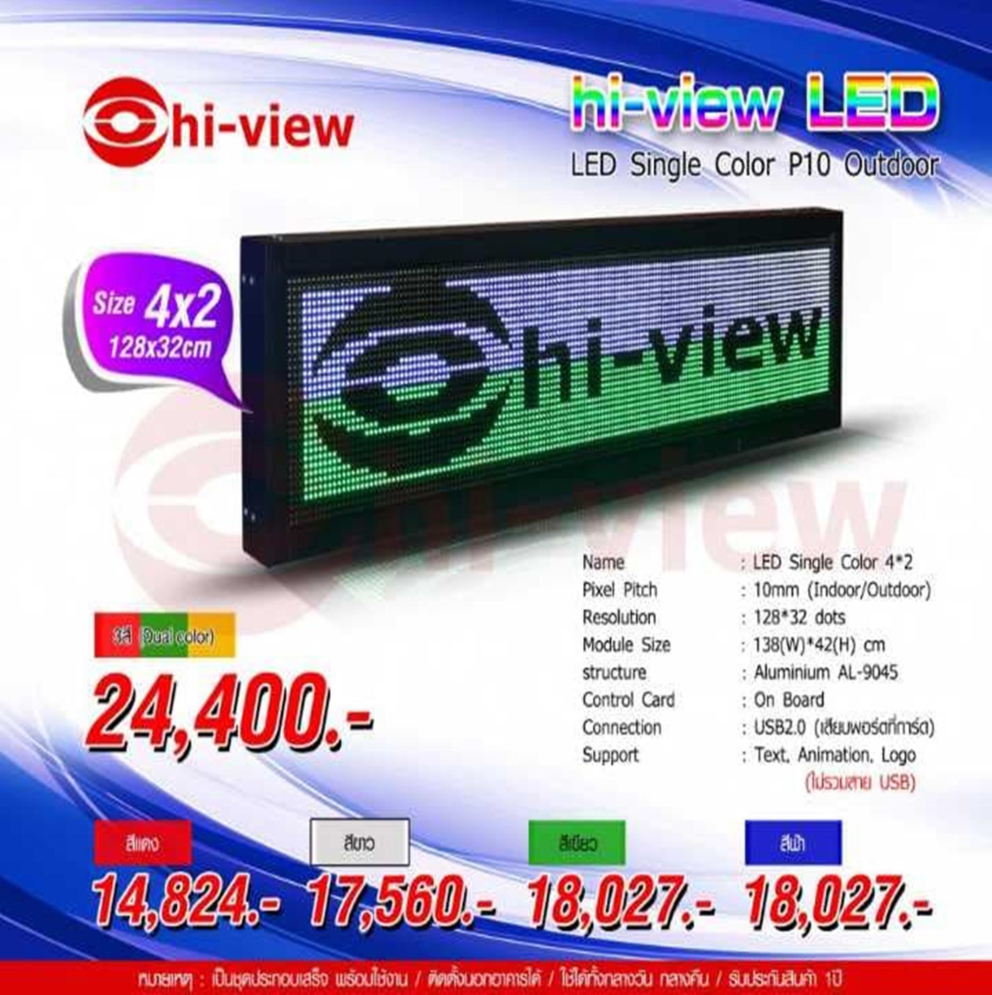 LED Single Color P10 (Size 4x2)