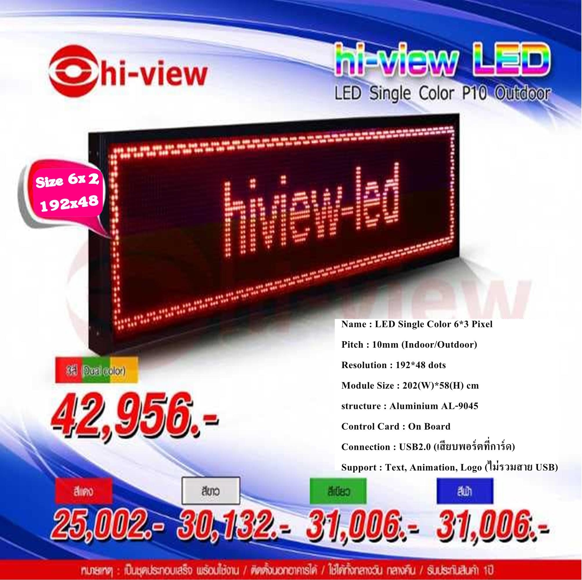 LED Single Color P10 (Size 6x2)