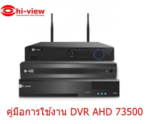 คู่มือการใช้งาน เครื่องบันทึกภาพ DVR AHD 73500