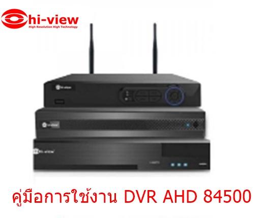 คู่มือการใช้งาน เครื่องบันทึกภาพ DVR AHD 84500