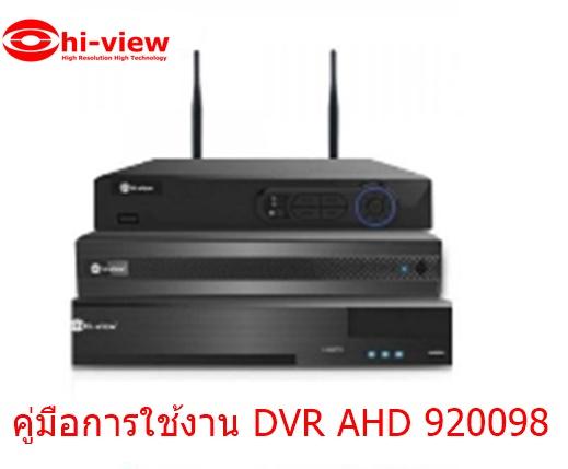 คู่มือการใช้งาน เครื่องบันทึกภาพ DVR AHD 920098