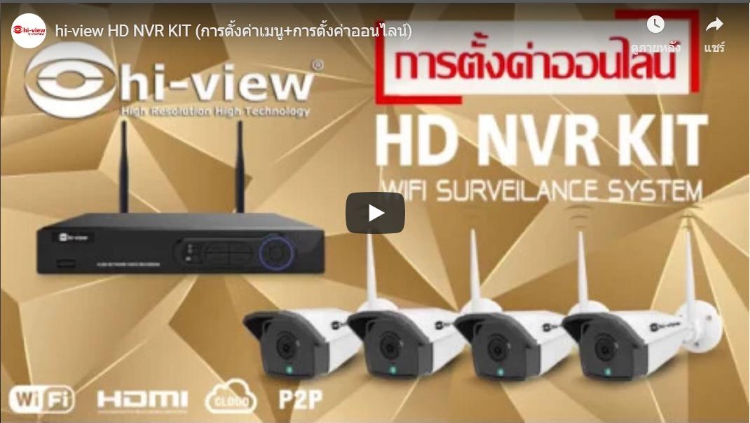 ตอน การติดตั้งกล้องวงจรปิดแบบไร้สาย hi-view HD NVR KIT