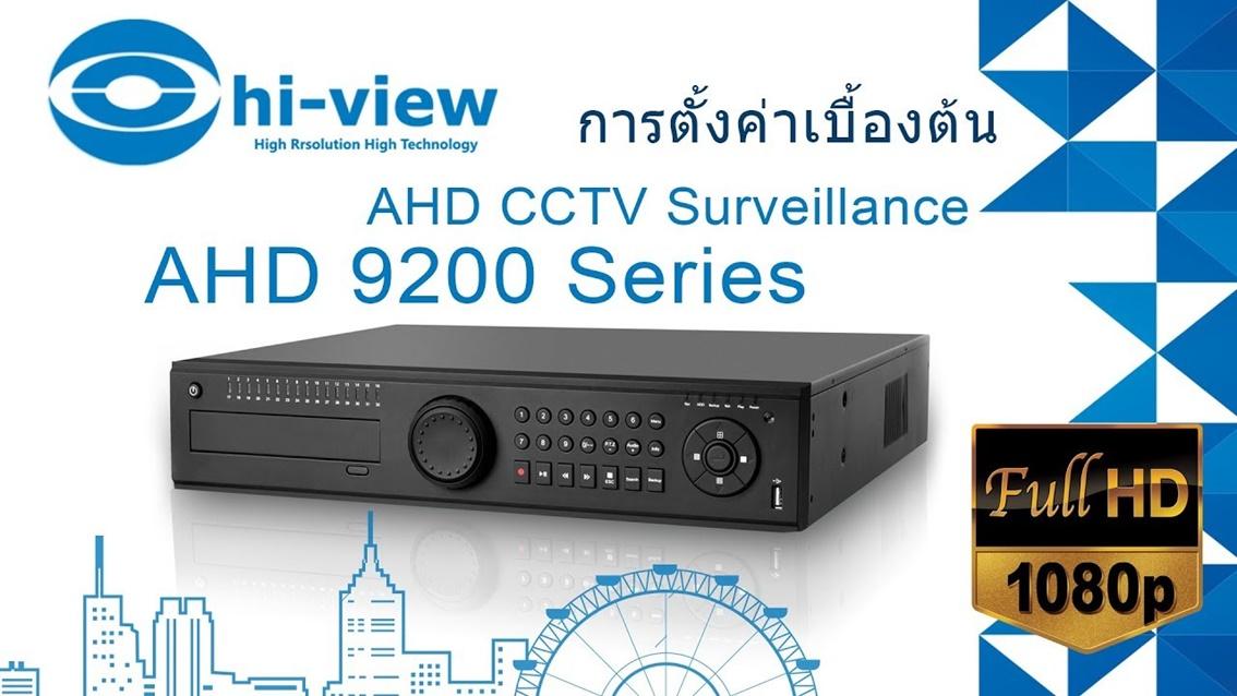 ตอน เครื่องบันทึกภาพ AHD 9200 Series รุ่น HA-92432 รองรับ 4 ระบบ