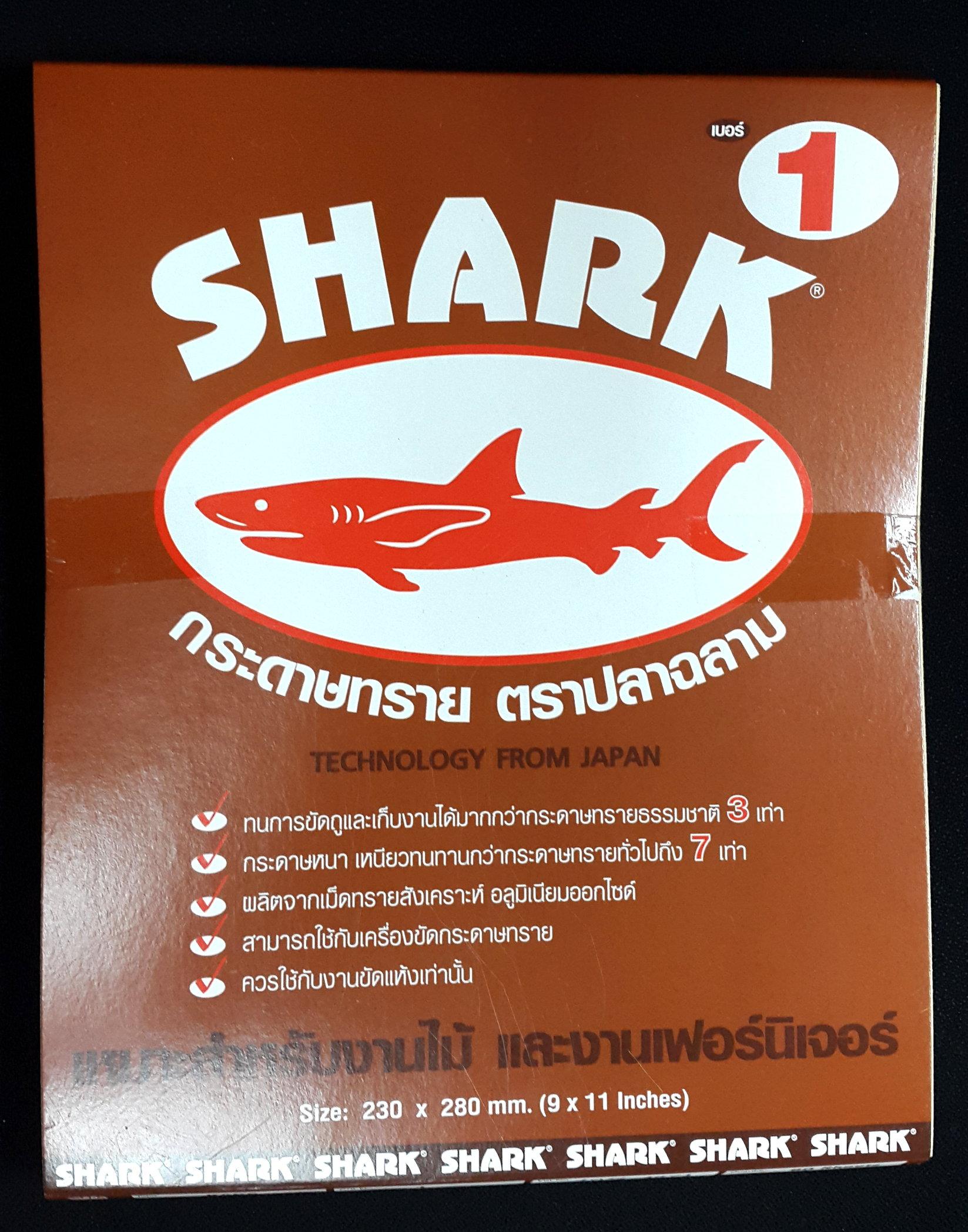 กระดาษทรายตราฉลาม