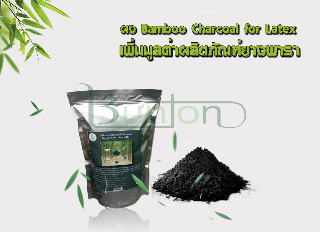 ผงชาร์โคล Bamboo for Latex เพิ่มมูลค่าผลิตภัณฑ์ยางพารา