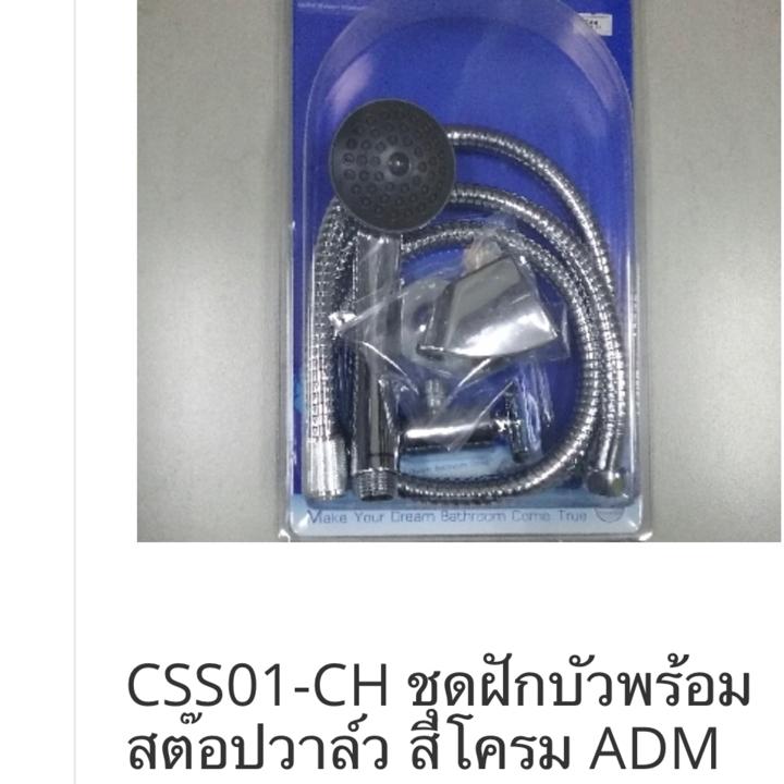 CSS01-CH ชุดฝักบัวพร้อมสต๊อปวาล์ว สีโครม ADM