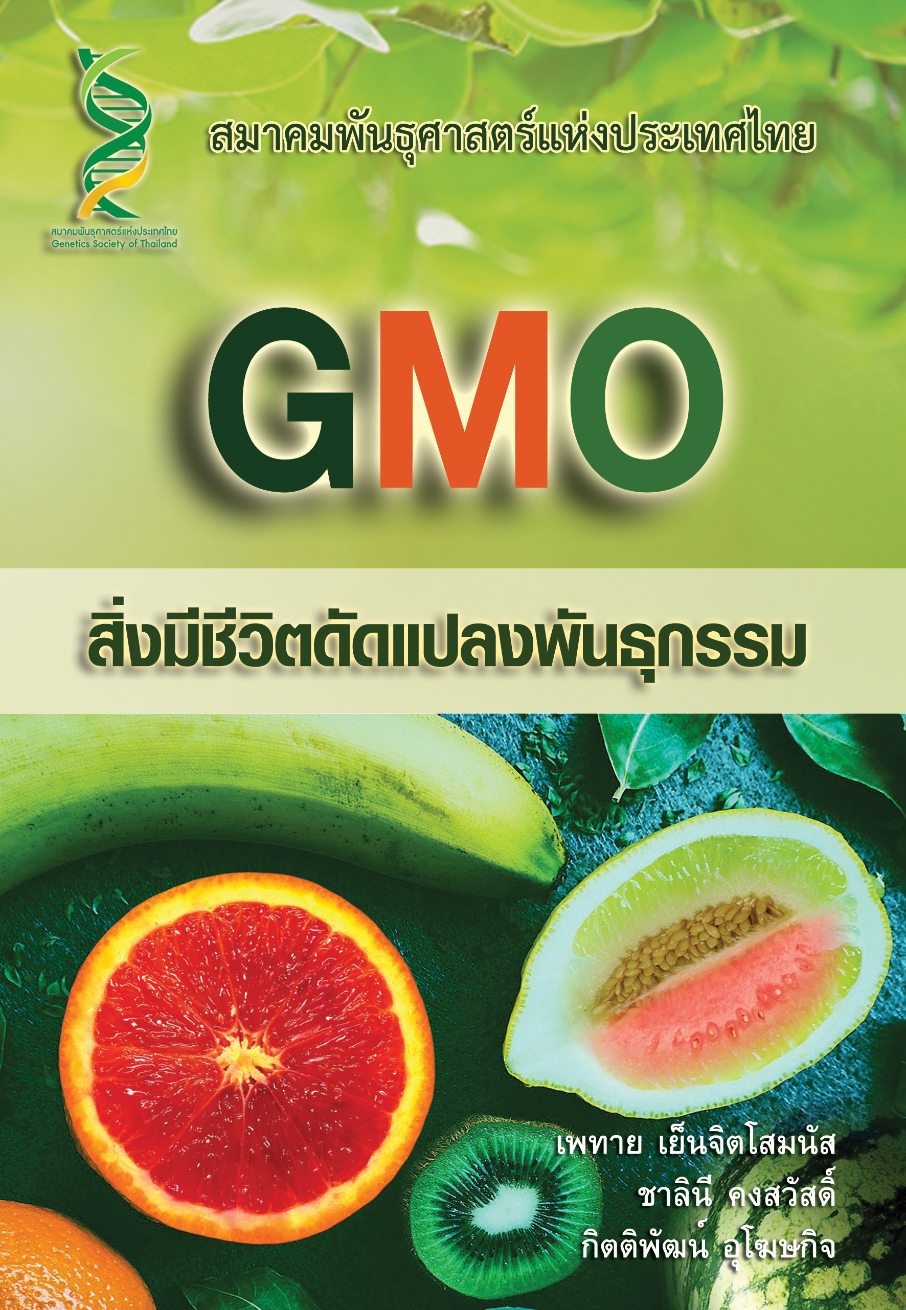 Geneticcally Modified Organisms: GMO