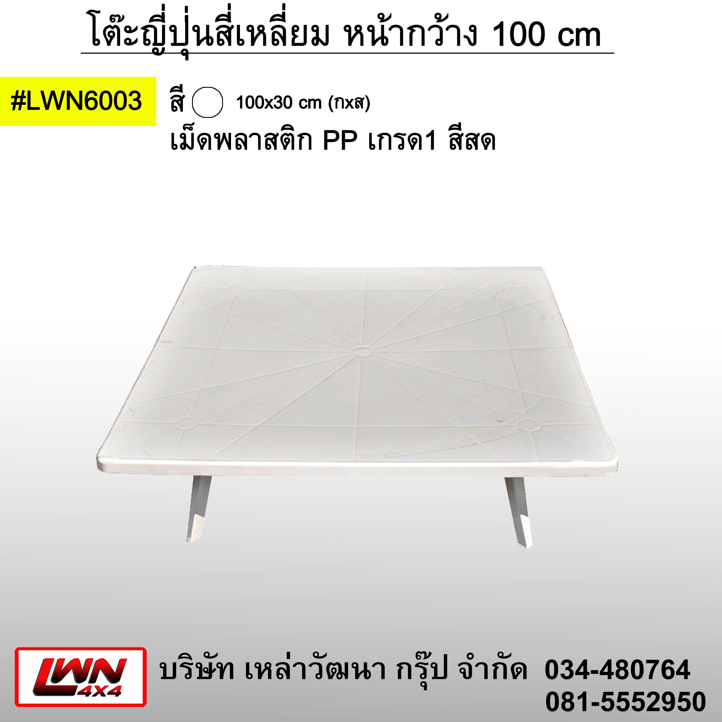 Low table width 100x100cm #LWN6003