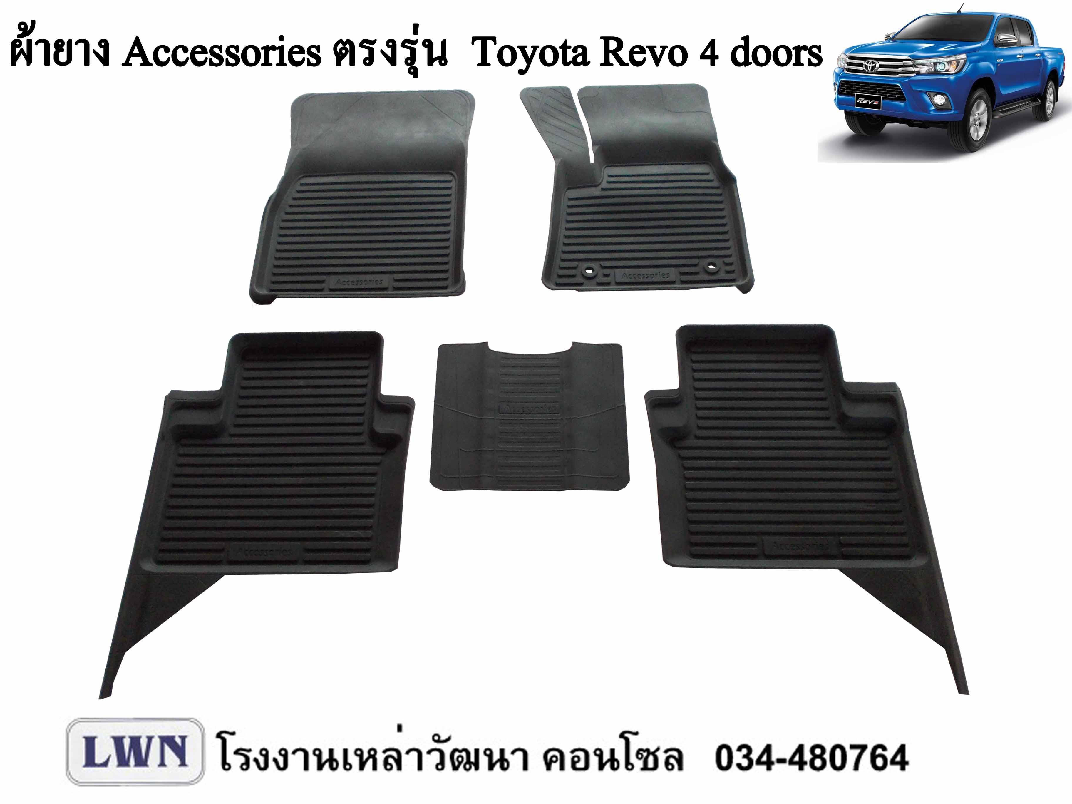 ผ้ายางปูพื้น Toyota Revo 4ประตู