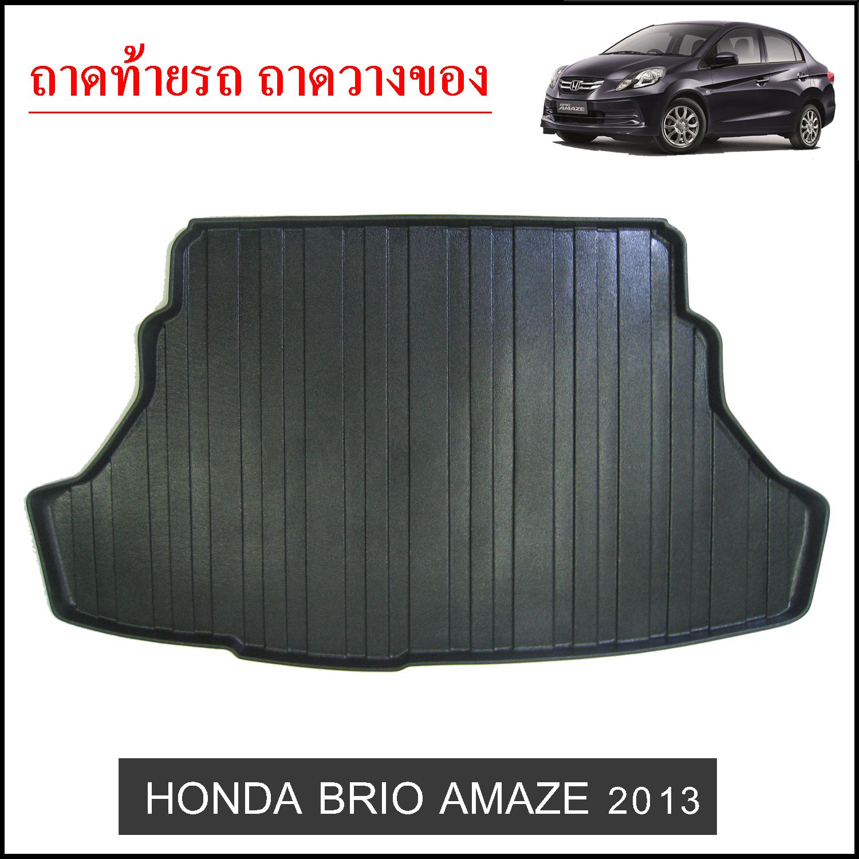 ถาดท้ายวางของ Honda Amaze