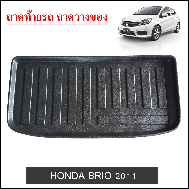 ถาดท้ายวางของ Honda Brio