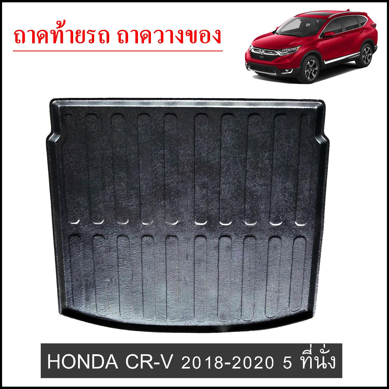 Honda CRV 2018-2020