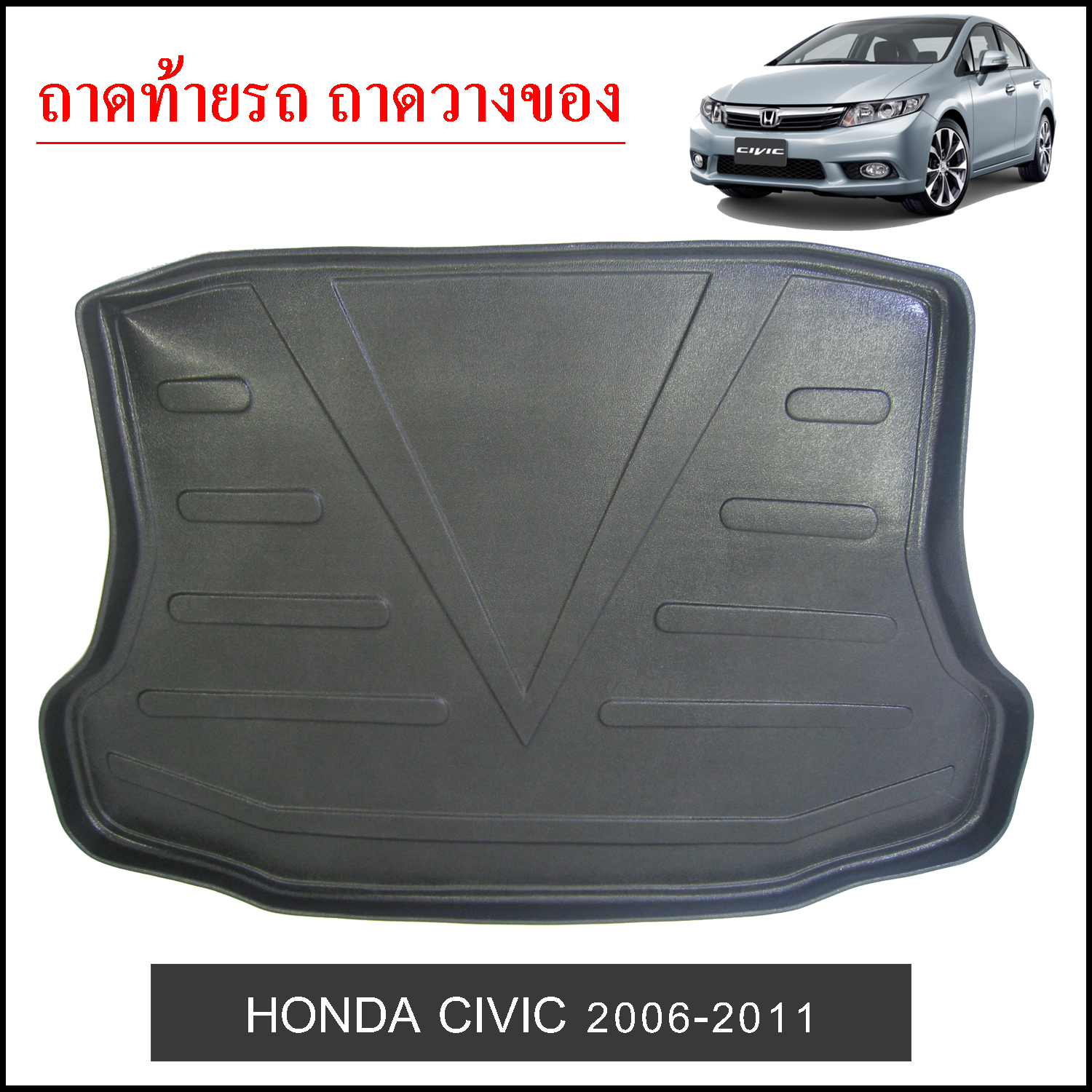 Honda Civic 2006-2011
