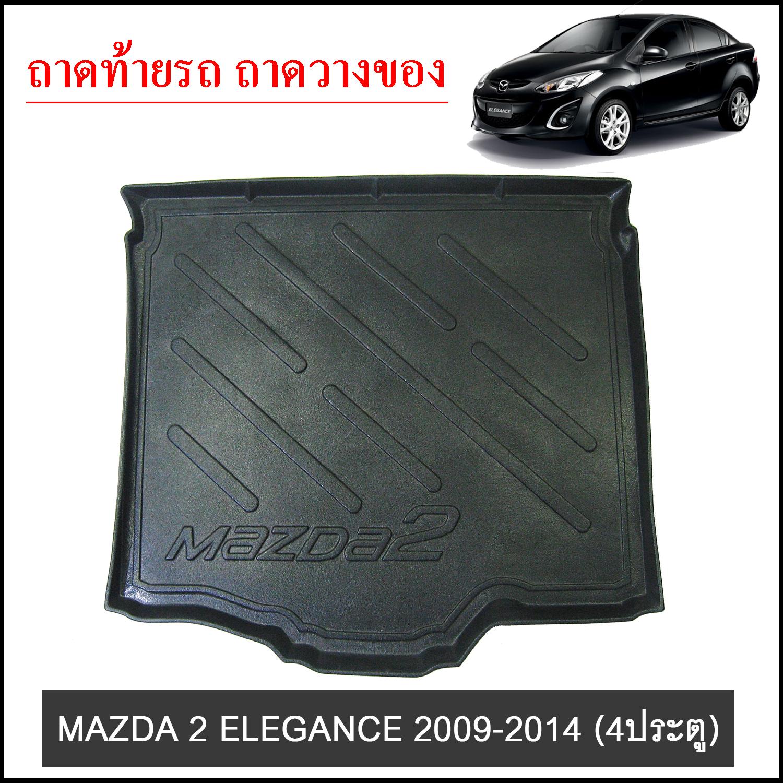 MAZDA 2 Elegance 2009-2014