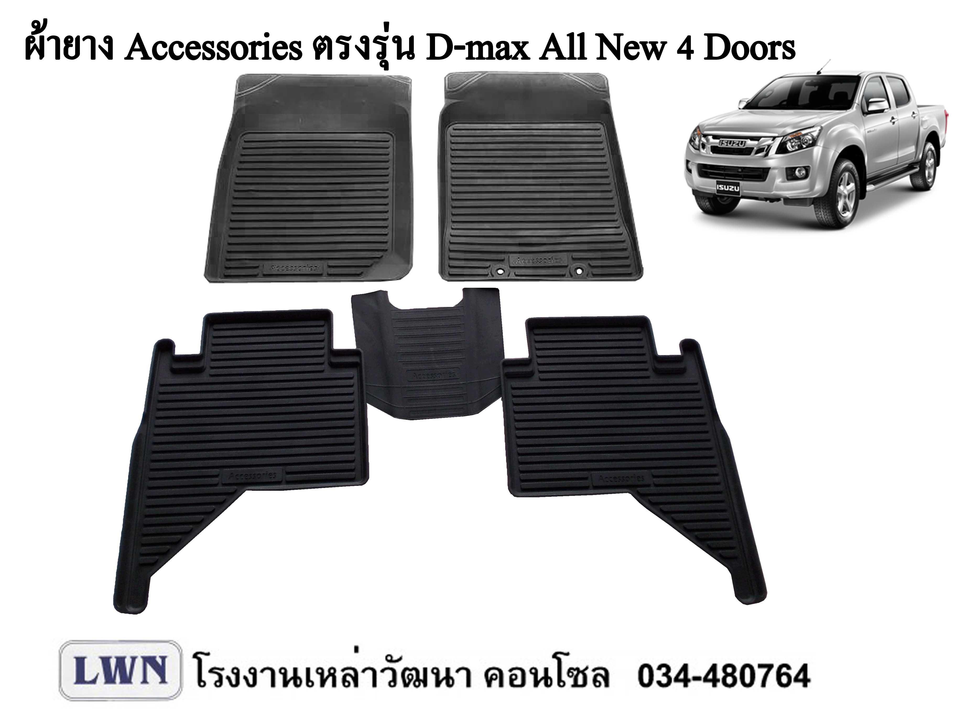 ผ้ายางปูพื้น Isuzu All New D-max 4ประตู