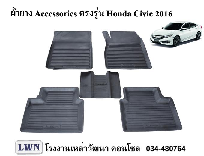 ACC-Honda Civic2016-2017